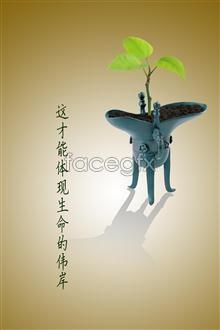 Link toEnvironmental topics green leaf design psd