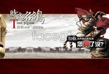 Link toEra name pigeon psd