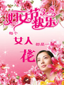 Link toFashion charm women's day psd