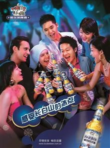 Link topsd posters bash beer harbin changbaishan of point freezing the Feel