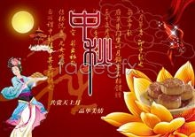 Link toFestival theme chang moon cake psd