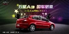 Link toFive-star pride a3 car design psd
