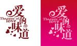 Flavor of love fonts vector