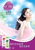 Link toFlower shower gel in the world advertising psd