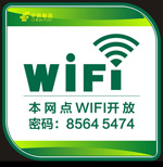 Link toFree wifi sign vector