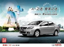 Link topsd posters cars c30 wings Free