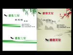 Link toFresh and traditional business card template psd