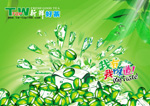 Link toFresh tea psd