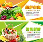 Link toFresh vegetables in the supermarket display boards vector