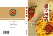 Link toFresh whole foods beauty book design source files