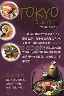 Link topsd templates advertising posters pop baskets meat vegetable and Fruit