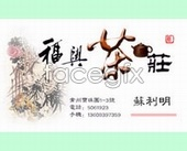 Fu xing tea business card design psd