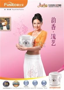 Link toFuji po yun xiang flows the rice cooker design psd