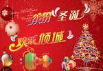 Link toFun christmas joy psd