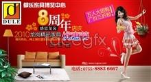 Link toFurniture city longgang anniversary poster psd