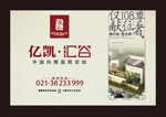 Link toGarden residence real estate poster vector