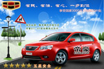 Link toGeely emgrand automobile advertising psd