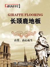 Link toGiraffe floor poster source files