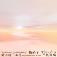 Link toGlorious sunset plane view 2wp