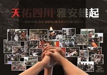 Link toGod bless sichuan yaan psd earthquake relief from the male posters