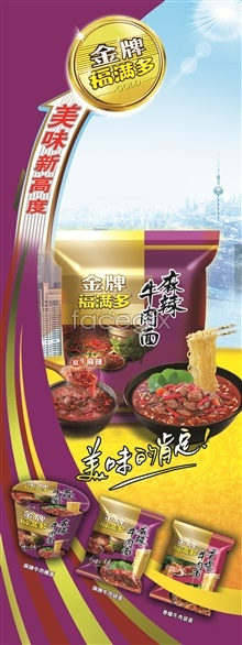 Link toGold fuman instant noodle board poster psd