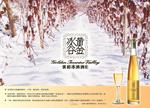Link toGolden binggu wine psd