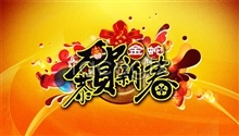 Link toGolden snake 2013 congratulating chinese new year poster psd advertising