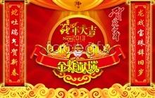 Golden snake xian shui auspicious new year psd free