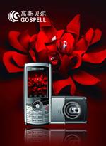 Link toGospell phone psd