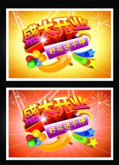 Link toGrand opening psd flyer template material