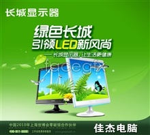 Link toGreat wall led display advertising psd
