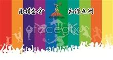 Link toGuangzhou asian games harmonious asia poster design templates psd
