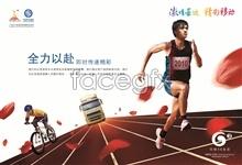 Link toGuangzhou asian games poster psd