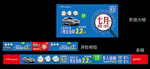 Link toGuangzhou automobile car advertising vector