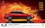 Link toGuangzhou qi auto ads psd
