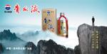 Link toGuizhou liquor liquor poster psd