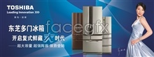 Link toGuo jingjing endorsements psd toshiba refrigerators advertising