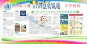 Link toH7n9 avian flu publicity boards vector