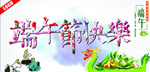 Link toHappy dragon boat festival ads vector