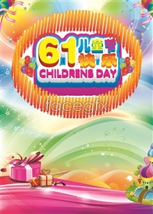 Link toHappy international children ' s day poster psd picture