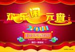 Link toHappy lantern festival in psd