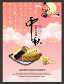 Happy moon cake poster vector