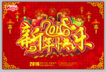 Happy new year celebration poster vector