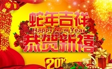 Happy new year lucky new year year of the snake poster psd
