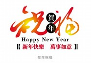 Link toHappy new year picture fonts download