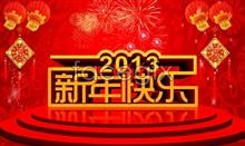 Link toHappy new year to 2013 screen posters psd