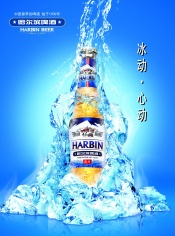 Link toHarbin beer poster psd material