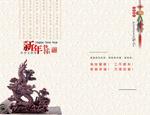 Link toHe xinxi greeting cards psd