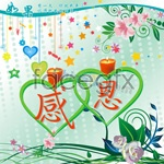 Link toHeart-shaped flowers, thanksgiving vector