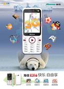Link toHisense mobile advertising psd